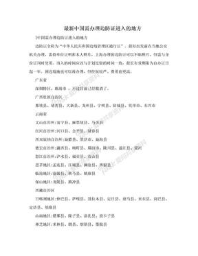 最新中国需办理边防证进入的地方.doc