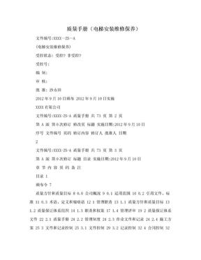 质量手册(电梯安装维修保养).doc