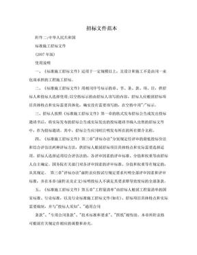 招标文件范本.doc