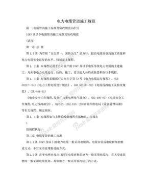 电力电缆管道施工规范.doc