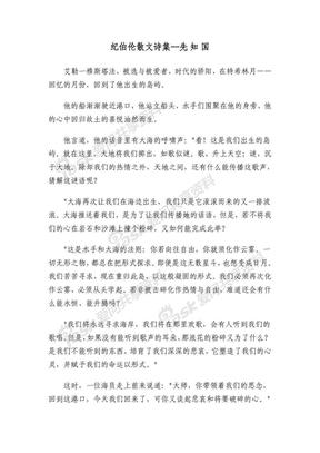 纪伯伦散文诗集.pdf