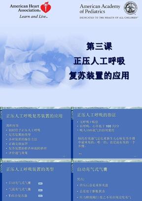 新生儿窒息复苏_第3课正压人工呼吸复苏装置的应用.ppt