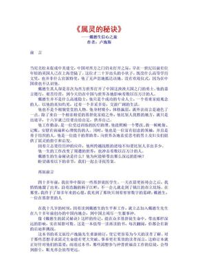 《传记-属灵的秘诀-戴德生信心之旅》.doc