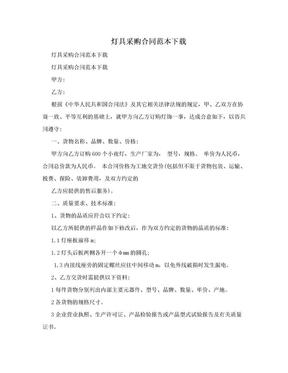 灯具采购合同范本下载.doc