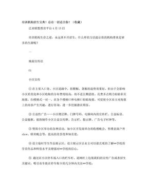 培训机构招生宝典.doc