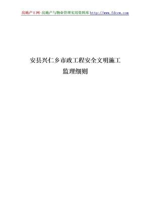 免费广州某建筑工程安全文明施工监理细则.doc