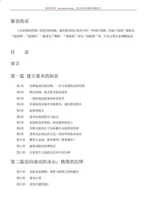 专业投机原理word版.doc