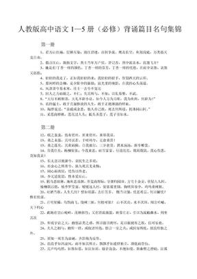 人教版高中语文1—5册(必修)背诵篇目名句集锦.doc