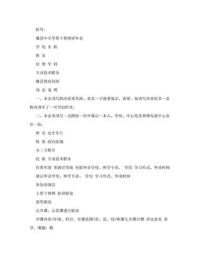 雄县教育局.doc