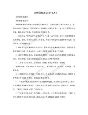 采购保密承诺书(范本).doc