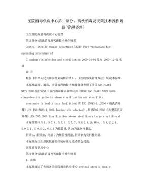 医院消毒供应中心第二部分:清洗消毒及灭菌技术操作规范[管理资料].doc