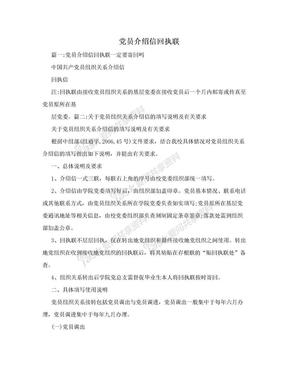 党员介绍信回执联.doc