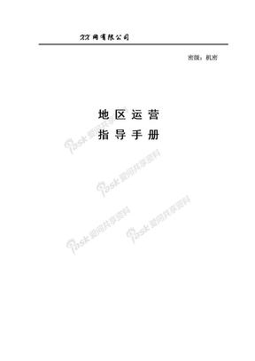 大型商业网站运营指导手册.doc