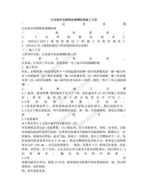 污水池环氧树脂玻璃钢防腐施工方案.doc
