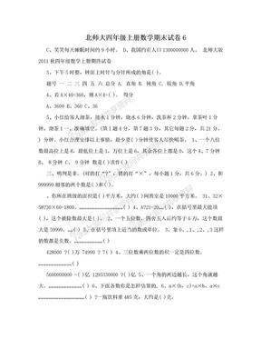 北师大四年级上册数学期末试卷6.doc