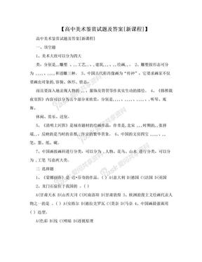 【高中美术鉴赏试题及答案[新课程]】.doc