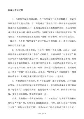 (+好资料)++86揭秘每笔成交量.doc
