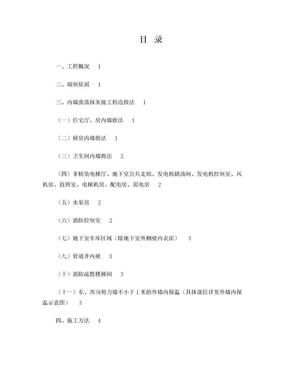 内墙抹灰施工方案2015.3.31 (2)
