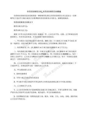 经营房屋租赁合同_经营房屋租赁合同模板.docx