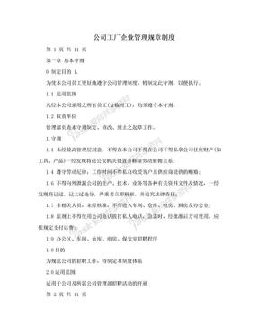 公司工厂企业管理规章制度.doc