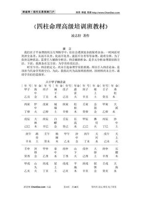 《凌志轩四柱命理高级培训班教材》.doc