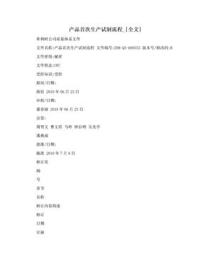 产品首次生产试制流程_[全文].doc
