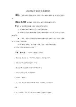 浙江绿城物业给排水系统管理.doc
