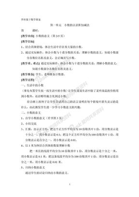 小学四年级数学下册教案(北师大版).doc