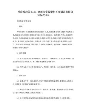 反腐败政策.doc