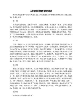 大学生物流管理专业实习周记.docx