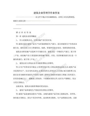建筑企业管理学作业答案.doc