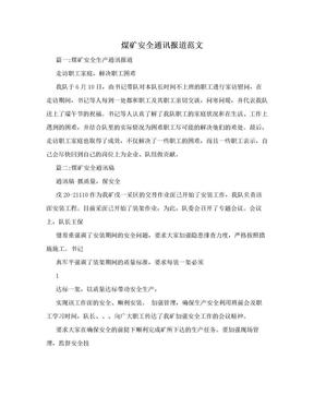 煤矿安全通讯报道范文.doc