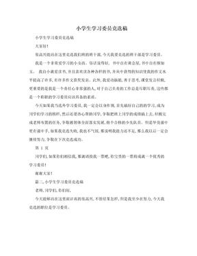 小学生学习委员竞选稿.doc