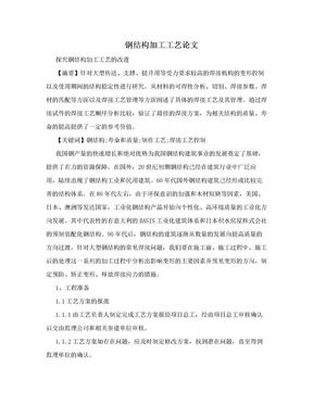 钢结构加工工艺论文.doc