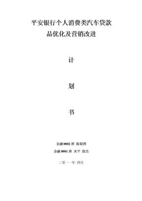 平安银行个人消费类汽车贷款产品优化及营销改进计划书(陈银博).doc
