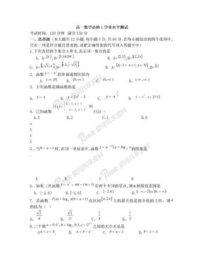 高一数学必修一测试题[1].doc