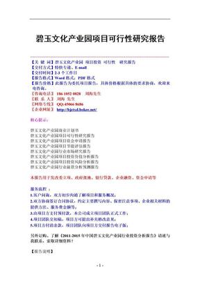 碧玉文化产业园项目可行性研究报告.doc
