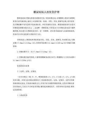 糖尿病病人的饮食护理.doc