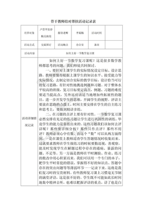 骨干教师结对帮扶活动记录表.doc