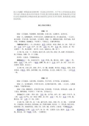 徐之才逐月养胎方+孙真人养胎论.doc