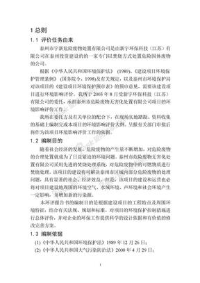 宇新固废报告书1126.doc