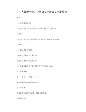 人教版小学二年级语文上册同步练习.doc