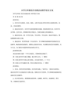 小学五年级综合实践活动教学设计方案.doc