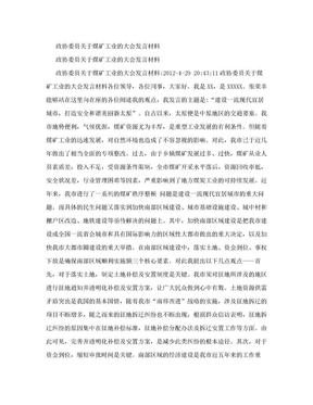 政协委员关于煤矿工业的大会发言材料.doc