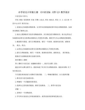 小学语文六年级上册 《口语交际 习作七》教学设计.doc