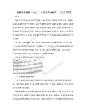 机械毕业设计(论文)-三足式离心机设计【全套图纸】.doc