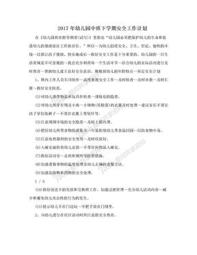 2017年幼儿园中班下学期安全工作计划.doc