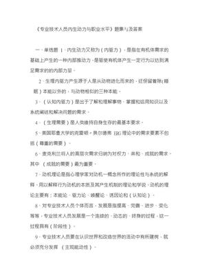 《专业技术人员内生动力与职业水平》题集及答案.docx
