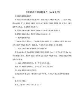 医疗机构设置选址报告(石龙王村).doc