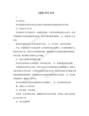 [最新]外汇话术.doc